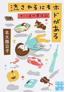 流されるにもホドがある キミコ流行漂流記 (実業之日本社文庫)(実業之日本社文庫)