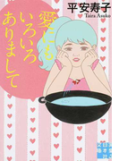 愛にもいろいろありまして (実業之日本社文庫)(実業之日本社文庫)