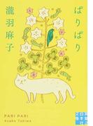 ぱりぱり (実業之日本社文庫)(実業之日本社文庫)