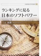 ランキングに見る日本のソフトパワー (広島修道大学学術選書)(広島修道大学学術選書)