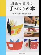 身近な道具で手づくりの本