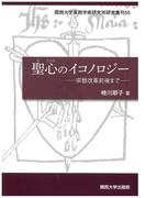 聖心のイコノロジー 宗教改革前後まで (関西大学東西学術研究所研究叢刊)