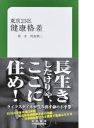 東京23区健康格差