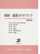 相続・遺言ガイドブック 補訂版