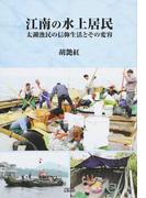 江南の水上居民 太湖漁民の信仰生活とその変容