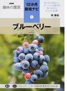 ブルーベリー (NHK趣味の園芸 12か月栽培ナビ)