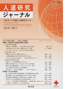 人道研究ジャーナル Vol.6(2017) 特集赤十字と歴史他