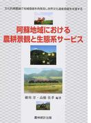 阿蘇地域における農耕景観と生態系サービス 文化的景観論で地域価値を再発見し世界文化遺産登録を支援する