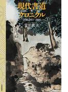 現代書道クロニクル コラム2011〜2016