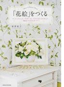 「花絵」をつくる アーティフィシャル・プリザーブド・ドライフラワーをつかった花絵&ウエルカムボード
