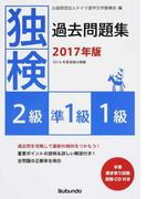 独検過去問題集〈2級・準1級・1級〉 2016年度実施分掲載 2017年版