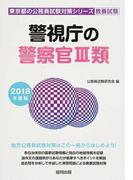 警視庁の警察官Ⅲ類 公務員試験教養試験 2018年度版 (東京都の公務員試験対策シリーズ教養試験)