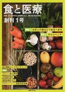 食と医療 学術誌 Vol.1(2017SPRING−SUMMER) 特集1日本人の食はどうあるべきか 特集2サルコペニア (講談社MOOK)(講談社MOOK)