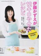 伊藤かずえが12キロやせたレシピ 「やせるおかず作りおき」続ける秘密はアレンジ! (Lady Bird Shogakukan Jitsuyo Series)
