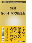 秘伝・日本史解読術 (新潮新書)(新潮新書)