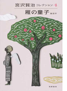 宮沢賢治コレクション 4 雁の童子 雁の童子―童話Ⅳ (シリーズ・全集)