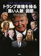 トランプ政権を操る〈黒い人脈〉図鑑 全閣僚・側近・黒幕を徹底解説
