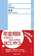 年金ポケットブック 2017