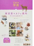 乙女の奈良雑貨屋&カフェ案内 すてきなお店めぐり