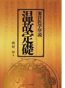 温故定礎 東洋医学序説