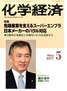 化学経済 2017年 05月号 [雑誌]