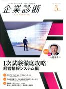 企業診断 2017年 05月号 [雑誌]