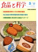 食品と科学 2017年 05月号 [雑誌]