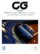 CG (カーグラフィック) 2017年 06月号 [雑誌]