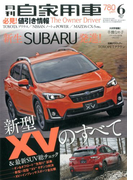 月刊 自家用車 2017年 06月号 [雑誌]