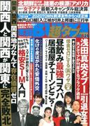 実話BUNKA超タブー 2017年 06月号 [雑誌]