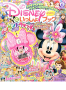 ディズニーといっしょブック 2017年 06月号 [雑誌]