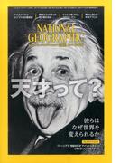 NATIONAL GEOGRAPHIC (ナショナル ジオグラフィック) 日本版 2017年 05月号 [雑誌]