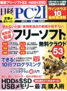 日経 PC 21 (ピーシーニジュウイチ) 2017年 06月号 [雑誌]
