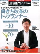 日経情報ストラテジー 2017年 06月号 [雑誌]