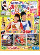 NHKのおかあさんといっしょ 2017年 06月号 [雑誌]