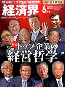 経済界 2017年 06月号 [雑誌]