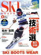 SKI GRAPHIC (スキーグラフィック) 2017年 06月号 [雑誌]