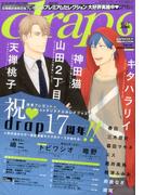 drap (ドラ) 2017年 06月号 [雑誌]