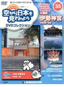 空から日本を見てみよう 2017年 5/30号 [雑誌]