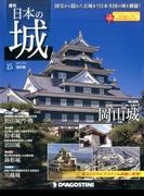 日本の城 改訂版 2017年 5/9号 [雑誌]