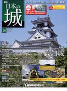 日本の城 改訂版 2017年 5/16号 [雑誌]