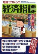 【アウトレットブック】知識ゼロからの経済指標