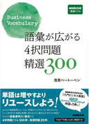 【アウトレットブック】語彙が広がる4択問題精選300 (NHK出版英語ドリル)