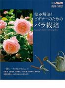 【アウトレットブック】悩み解決!ビギナーのためのバラ栽培 (別冊NHK趣味の園芸)