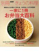 【アウトレットブック】一家に1冊お弁当大百科 (別冊NHKきょうの料理)(別冊NHKきょうの料理)