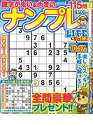 【アウトレットブック】ナンプレLIFE Vol.2