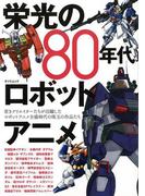 【アウトレットブック】栄光の80年代ロボットアニメ