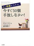 【アウトレットブック】今すぐ50個手放しなさい!-心と部屋の大そうじ