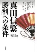 【アウトレットブック】真田信繁勝利への条件