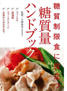 【アウトレットブック】糖質制限食に役立つ糖質量ハンドブック